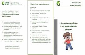 11 правил работы с агрессивными детьми