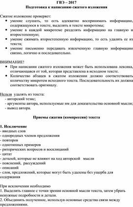 ГВЭ – 2017. Подготовка к написанию сжатого изложения
