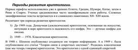 Периоды развития криптологии.docx