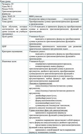План урока №5-6 9 кл(4)