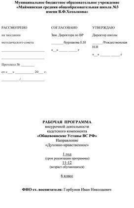 """Рабочая программа """"Общевоинские уставы ВС РФ"""""""