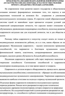 ПРОБЛЕМЫ РЕАЛИЗАЦИИ ФЕДЕРАЛЬНОЙ ЦЕЛЕВОЙ ПРОГРАММЫ «КУЛЬТУРЫ РОССИИ (2012-2018ГОДЫ)» В ЧАСТИ ОСУЩЕСТВЛЕНИЯ ПРОЕКТА «ПОДДЕРЖКА МОЛОДЫХ ДАРОВАНИЙ»