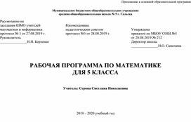 Рабочая программа по математике для 5 класса ФГОС Мерзляк 5 ч в неделю