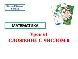 "Презентация по математике на тему  ""Сложение с числом 0"" (1 класс ""Школа 21 века"""
