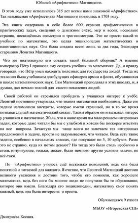"Эссе ""Юбилей «Арифметики» Магницкого"""