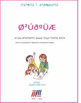 Մայենի 1 դասագիրք