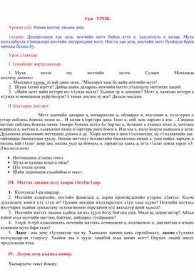 Поурочное планирование по чеченскому языку 7 класс
