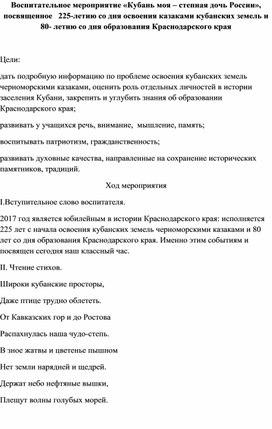 Воспитательное мероприятие «Кубань моя – степная дочь России», посвященное   225-летию со дня освоения казаками кубанских земель и 80- летию со дня образования Краснодарского края