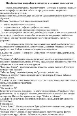 Профилактика дисграфии и дислексии у младших школьников
