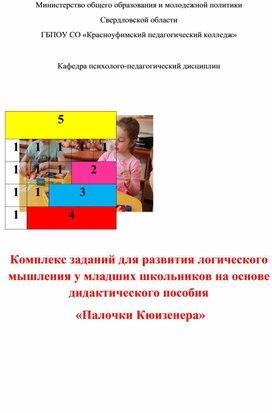 Комплекс заданий для развития логического мышления у младших школьников на основе дидактического пособия «Палочки Кюизенера»