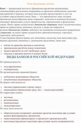 """Методический материал по теме: """"Банковская система РФ"""""""
