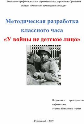 """Методическая разработка классного часа  """"У войны не детское лицо"""""""