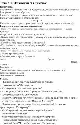 """А.Н. Островский """"Снегурочка"""""""