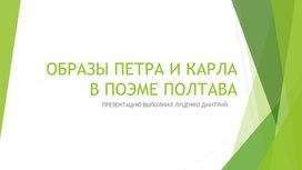 """Презентация """"Образы Петра и Карла в поэме """"Полтава"""""""""""