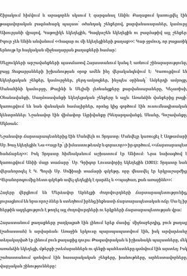 """Происхождение и идеологическое содержание основных мотивов """"армянского декоративного искусства"""""""