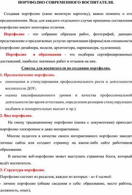 Portfolio_sovremennogo_vospitatelya