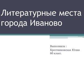 """Проект-презентация """"Литературные места Иваново"""""""