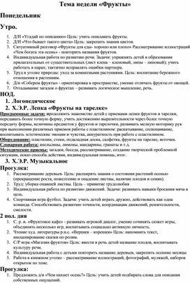 """Календарный план по теме """"Фрукты"""" на неделю для п ДОУ"""