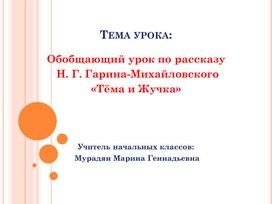"Презентация  по литературному чтению ""Тёма и Жучка"" 3 класс"