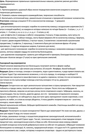 """Районный конкурс """"А ну-ка,девочки"""""""