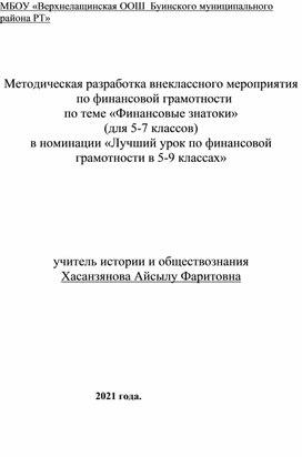 """Методическая разработка внеклассного мероприятия по финансовой грамотности по теме""""Финансовые знатоки"""""""