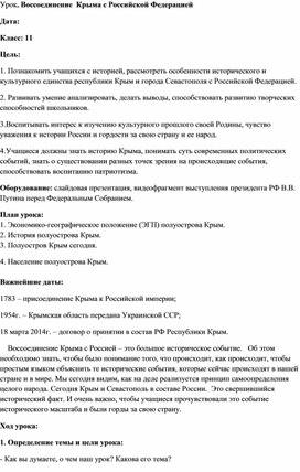 Урок по теме: Воссоединение  Крыма с Российской Федерацией. 11 класс