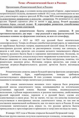 Презентация  «Романтический балет В России» + текст