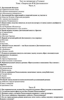 Тест по литературе в Х классе Тема: «Творчество Ф.М.Достоевского»