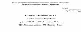 КТП История России