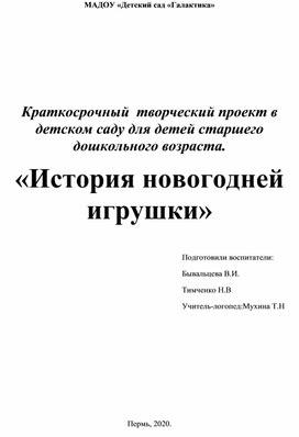 """Проект """"История новогодней игрушки"""""""