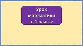 """Урок математики 1 класс ПНШ """"Увеличение, уменьшение на несколько единиц"""""""