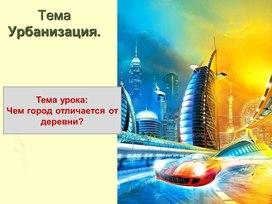 """Презентация """"Чем город отличается от деревни"""""""