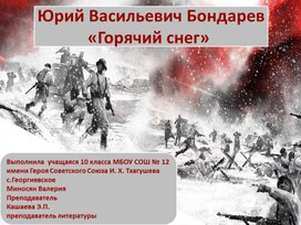 "Презентация ""Ю.В. Бондарев ""Горячий снег"""