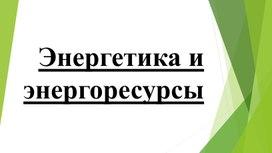 ЭНЕРГЕТИКА И ЭНЕРГОРЕСУРСЫ. ТЕХНОЛОГИЯ 10 КЛАСС