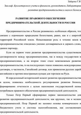 РАЗВИТИЕ ПРАВОВОГО ОБЕСПЕЧЕНИЯ ПРЕДПРИНИМАТЕЛЬСКОЙ ДЕЯТЕЛЬНОСТИ В РОССИИ