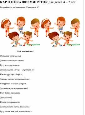 КАРТОТЕКА ФИЗМИНУТОК для детей 4 – 7 лет.