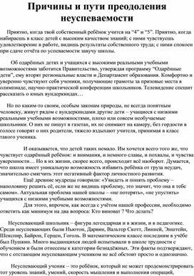 """Материалы педсовета  """"Причины и пути преодоления неуспеваемости учащихся."""""""