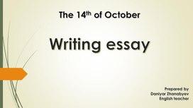 Writing essay (7 класс)