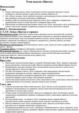 """Календарный план по теме """"Цветы"""" на неделю для ДОУ"""