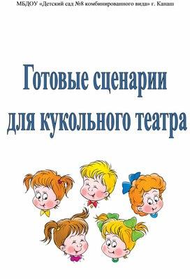 Готовые сценарии для кукольного театра