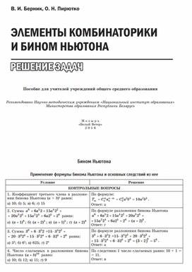 Алгебра_9.1В_Бином Ньютона и его свойства_Дидактические материалы