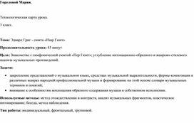 """Урок музыки 3 класс. """"Пер Гюнт"""" технологическая карта"""