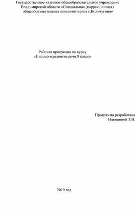 """Рабочая программа по курсу """"Письмо и развитие речи 8 класс"""""""
