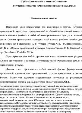 Урок «Православие о защите Отечества»  по учебному модулю «Основы православной культуры»
