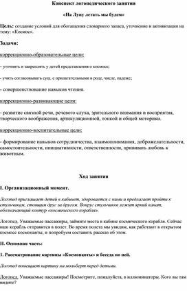 """Конспект логопедического занятия на тему """"Космос"""" для детей средней группы с ОНР"""