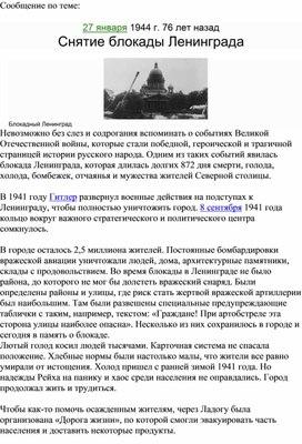 """Сообщение по теме:"""" снятие блокады Ленинграда"""""""