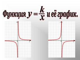 """Презентация к уроку """"Функция у=k/x  и ее график"""""""