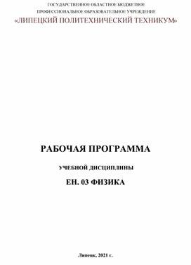 Рабочая программа ЕН.03 Физика для специальности СП