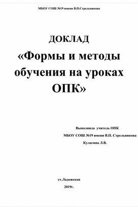"""Выступление на семинаре по теме """"Формы и методы на уроках ОПК"""""""