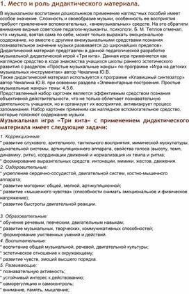 """Музыкальная дидактическая игра """" Три кита"""""""